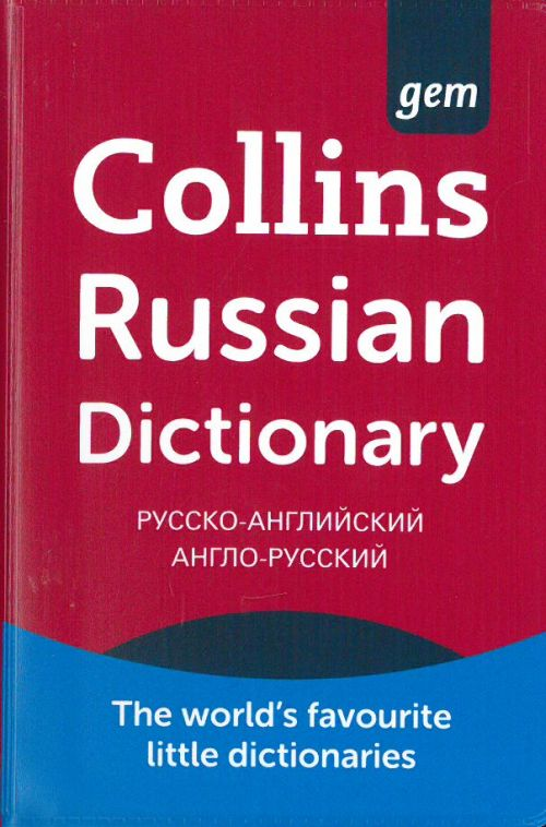 Collins GEM Russian Dictionary (PB)