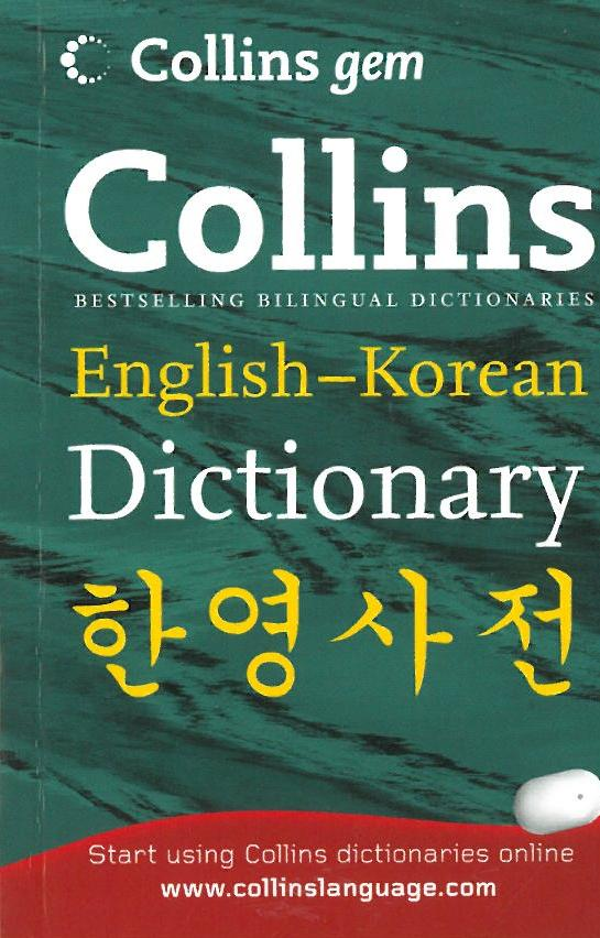 Collins GEM English-Korean (PB)