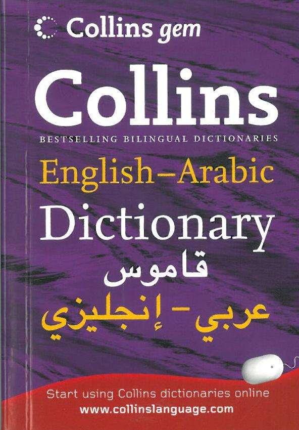 Collins GEM English - Arabic Dictionary (PB)
