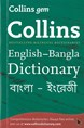 Collins GEM English-Bangla, Bangla-English (PB)