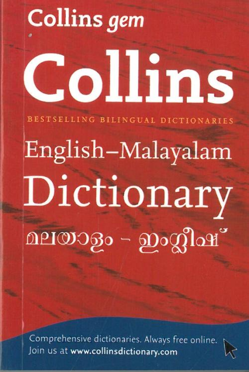 Collins GEM English-Malayalam Dictionary (PB)