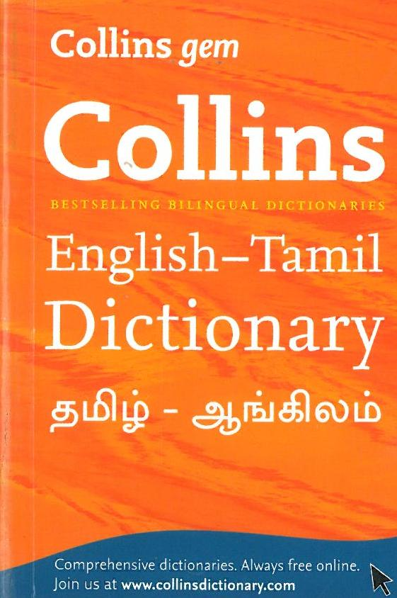 Collins GEM English-Tamil (PB)
