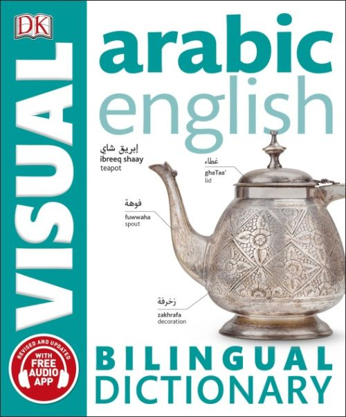 Arabic English Bilingual Visual Dictionary (PB)