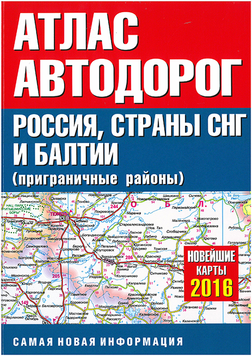 Atlas of Motor Roads of Russia, CIS countries and the Baltics 2016