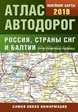 Atlas of Motor Roads of Russia, CIS countries and the Baltics 2019